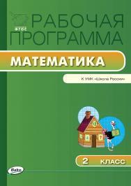 Рабочая программа по математике. 2 класс. – 2-е изд., эл. – (Рабочие программы). ISBN 978-5-408-04855-7