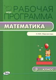 Рабочая программа по математике. 3 класс. – 2-е изд., эл.– (Рабочие программы). ISBN 978-5-408-04856-4