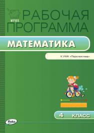 Рабочая программа по математике. 4 класс. – 2-е изд., эл. – (Рабочие программы). ISBN 978-5-408-04858-8