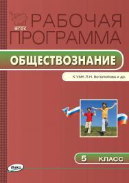 Рабочая программа по обществознанию. 5 класс. - 2-е изд., эл. – (Рабочие программы). ISBN 978-5-408-04865-6