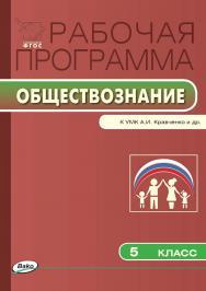 Рабочая программа по обществознанию. 5 класс. - 2-е изд., эл. – (Рабочие программы). ISBN 978-5-408-04866-3