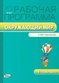 Рабочая программа по курсу «Окружающий мир». 1 класс. – 2-е изд., эл. – (Рабочие программы). ISBN 978-5-408-04871-7