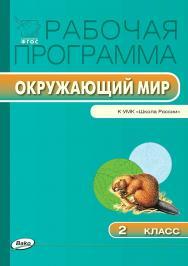 Рабочая программа по курсу «Окружающий мир». 2 класс. – 2-е изд., эл.  – (Рабочие программы). ISBN 978-5-408-04872-4