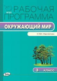 Рабочая программа по курсу «Окружающий мир». 3 класс. – 2-е изд., эл.  – (Рабочие программы). ISBN 978-5-408-04875-5