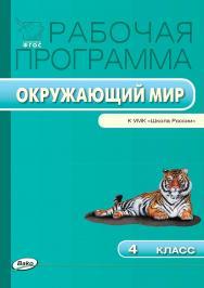 Рабочая программа по курсу «Окружающий мир». 4 класс. – 2-е изд., эл.  – (Рабочие программы). ISBN 978-5-408-04876-2