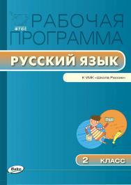 Рабочая программа по русскому языку. 2 класс. – 2-е изд., эл.  – (Рабочие программы). ISBN 978-5-408-04881-6