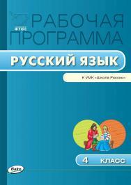 Рабочая программа по русскому языку. 4 класс. – 2-е изд., эл. – (Рабочие программы). ISBN 978-5-408-04884-7