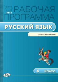 Рабочая программа по русскому языку. 4 класс. – 2-е изд., эл.– (Рабочие программы). ISBN 978-5-408-04885-4