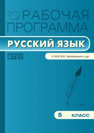 Рабочая программа по русскому языку. 5 класс. – 2-е изд., эл.  – (Рабочие программы). ISBN 978-5-408-04886-1
