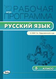 Рабочая программа по русскому языку. 5 класс. – 3-е изд., эл. – (Рабочие программы). ISBN 978-5-408-04887-8
