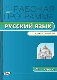 Рабочая программа по русскому языку. 5 класс. – 2-е изд., эл.  – (Рабочие программы). ISBN 978-5-408-04888-5