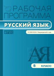 Рабочая программа по русскому языку. 5 класс. – 2-е изд., эл. – (Рабочие программы). ISBN 978-5-408-04889-2