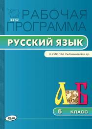 Рабочая программа по русскому языку. 5 класс. – 2-е изд., эл.  – (Рабочие программы). ISBN 978-5-408-04890-8