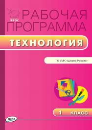 Рабочая программа по технологии. 1 класс. – 2-е изд., эл. – (Рабочие программы). ISBN 978-5-408-04898-4
