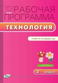 Рабочая программа по технологии. 2 класс. – 2-е изд., эл.  – (Рабочие программы). ISBN 978-5-408-04901-1