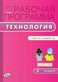 Рабочая программа по технологии. 3 класс. – 2-е изд., эл. – (Рабочие программы). ISBN 978-5-408-04903-5