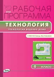 Рабочая программа по технологии (Технологии ведения дома). 5 класс. – 2-е изд., эл. – (Рабочие программы). ISBN 978-5-408-04907-3