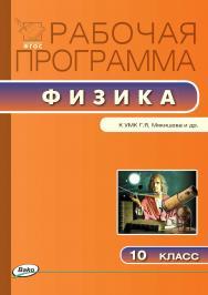 Рабочая программа по физике. 10 класс. – 2-е изд., эл.  – (Рабочие программы). ISBN 978-5-408-04909-7