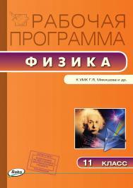 Рабочая программа по физике. 11 класс. – 2-е изд., эл.  – (Рабочие программы). ISBN 978-5-408-04910-3