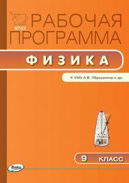Рабочая программа по физике. 9 класс. – 2-е изд., эл.  – (Рабочие программы). ISBN 978-5-408-04912-7