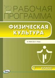 Рабочая программа по физической культуре. 1 класс. – 3-е изд., эл. – (Рабочие программы). ISBN 978-5-408-04913-4