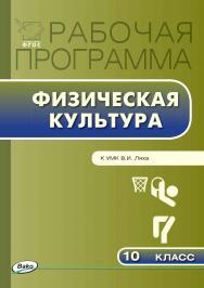 Рабочая программа по физической культуре. 10 класс. – 2-е изд., эл. – (Рабочие программы). ISBN 978-5-408-04914-1