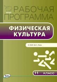 Рабочая программа по физической культуре. 11 класс. – 2-е изд., эл. – (Рабочие программы). ISBN 978-5-408-04915-8