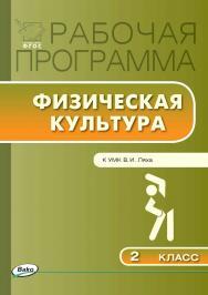 Рабочая программа по физической культуре. 2 класс. – 3-е изд., эл. – (Рабочие программы). ISBN 978-5-408-04916-5