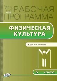 Рабочая программа по физической культуре. 5 класс. – 2-е изд., эл.  – (Рабочие программы). ISBN 978-5-408-04919-6