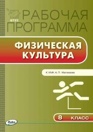 Рабочая программа по физической культуре. 8 класс. – 2-е изд., эл.  – (Рабочие программы). ISBN 978-5-408-04922-6