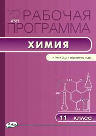 Рабочая программа по химии. 11 класс. – 2-е изд., эл.– (Рабочие программы). ISBN 978-5-408-04925-7