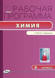 Рабочая программа по химии. 8 класс. – 2-е изд., эл.  – (Рабочие программы). ISBN 978-5-408-04926-4