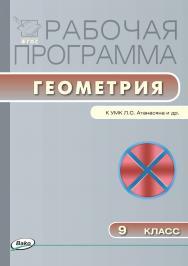 Рабочая программа по геометрии. 9 класс. – 2-е изд., эл. – (Рабочие программы). ISBN 978-5-408-04932-5