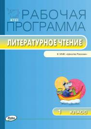 Рабочая программа по литературному чтению. 1 класса. – 2-е изд., эл. – (Рабочие программы). ISBN 978-5-408-04934-9