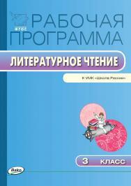 Рабочая программа по литературному чтению. 3 класс. – 2-е изд., эл. – (Рабочие программы). ISBN 978-5-408-04936-3