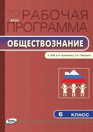 Рабочая программа по обществознанию. 6 класс. – 2-е изд., эл. – (Рабочие программы). ISBN 978-5-408-04938-7