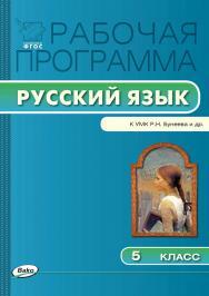 Рабочая программа по русскому языку. 5 класса. – 2-е изд., эл.  – (Рабочие программы). ISBN 978-5-408-04940-0