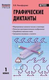 Графические диктанты. 1 класс. — 4-е изд., эл. — — (Мастерская учителя) ISBN 978-5-408-05430-5