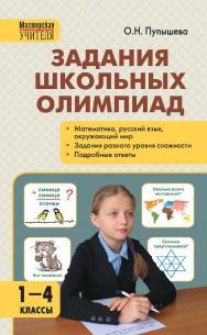 Задания школьных олимпиад. 1—4 классы. — 5-е изд., эл.— (Мастерская учителя) ISBN 978-5-408-05432-9