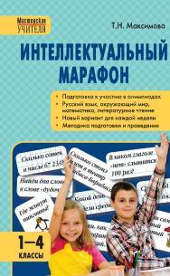 Интеллектуальный марафон. 1—4 классы. — 4-е изд., эл. — (Мастерская учителя) ISBN 978-5-408-05433-6
