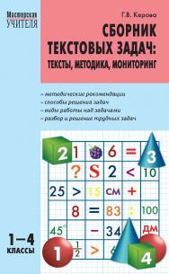 Сборник текстовых задач : тексты, методика, мониторинг. 1-4 классы. - 2-е изд., эл.— (Мастерская учителя) ISBN 978-5-408-05438-1