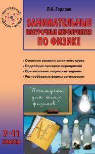 Занимательные внеурочные мероприятия по физике. 7-11 классы. - 2-е изд., эл.— (Мастерская учителя физики) ISBN 978-5-408-05452-7