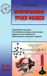Интегрированные уроки физики. 7—11 классы. — 2-е изд., эл. ISBN 978-5-408-05453-4