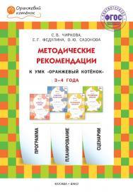 Методические рекомендации к УМК «Оранжевый котёнок» для занятий с детьми 3—4 лет : «Считаем сами», «Говорим правильно», «Осваиваем грамоту», «Готовимся писать». — 2-е изд., эл. — (Оранжевый котёнок) ISBN 978-5-408-05454-1