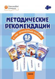 Методические рекомендации к УМК «Оранжевый котёнок» для занятий с детьми 4—5 лет : «Считаем сами», «Говорим правильно», «Осваиваем грамоту», «Готовимся писать». — 2-е изд., эл. — (Оранжевый котёнок) ISBN 978-5-408-05455-8