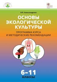 Основы экологической культуры: программа курса и методические рекомендации. 6–11 классы . – 2-е изд., эл. ISBN 978-5-408-05456-5