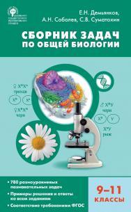Сборник задач по общей биологии. 9-11 классы. -3-е изд., эл. ISBN 978-5-408-05469-5