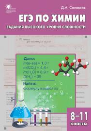 ЕГЭ по химии: задания высокого уровня сложности. 8-11 классы : практикум. - 2-е изд., эл. ISBN 978-5-408-05470-1
