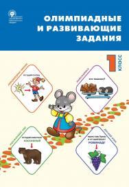 Олимпиадные и развивающие задания. 1 класс. - 2-е изд., эл. ISBN 978-5-408-05471-8