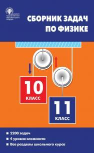 Сборник задач по физике. 10-11 классы. - 4-е изд., эл. ISBN 978-5-408-05487-9